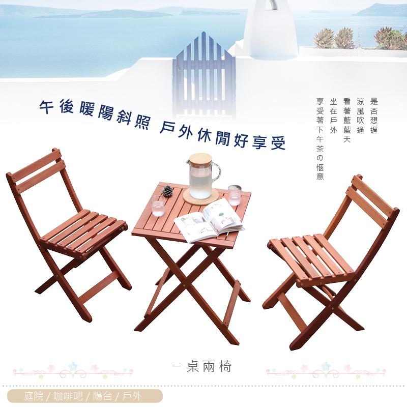 實木摺疊戶外餐桌椅